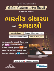 Bharatiy Bandharan Ane Kayadao Gujarati Book For Police constalbe Jail Sipahi Exam