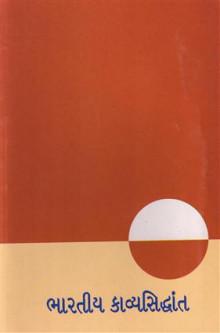 Bharatiya Kavyasiddhant Gujarati Book by Jayant Kothari