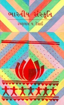 Bharatiya Sanskruti Gujarati Book Written By R V Desai
