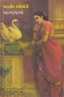 Bharatiya Strioni Aatmakathao Gujarati Book by Ranjana Harish