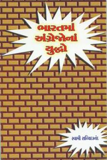 Bharatma Angrejona Yuddho Gujarati Book by Swami Sachchidanand