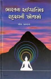 Bharatna Aadhyatmik Rahasyoni Khoj Ma - A Search in Secret India in Gujarati (book)