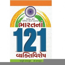 Bharat Na 121 Vyaktivishesh