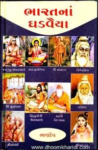 Bharatna Ghadvaiya Gujarati Book Written By Bhandev