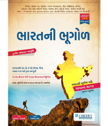 Bharatni Bhugol Gujarati