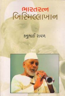 Bharatratna Bismillakhan Gujarati Book by Kanubhai Raval