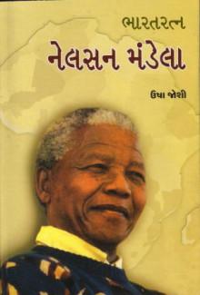 Bharatratna Nelsan Mandela Gujarati Book Written By Dr Usha Joshi