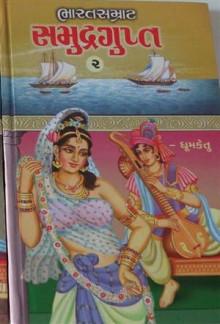 Bharatsamrat Samudragupt 2 Gujarati Book by Dhumketu