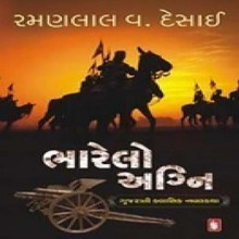 Bharelo Agni Gujarati Book by R V Desai