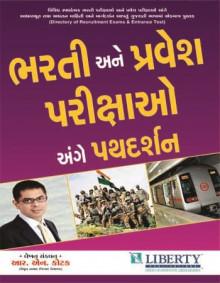 Bharti Ane Pravesh Parikshao Ange Pathdarshan Gujarati Book Written By R N KOTAK