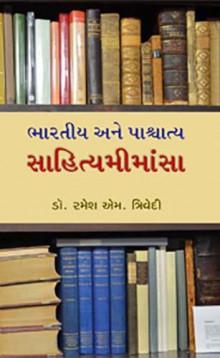 Bhartiya Ane Pashchatya Sahitya Mimansa Gujarati Book by Dr Ramesh M Trivedi