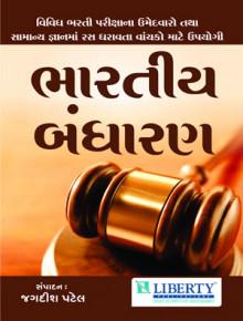 BHARTIYA BANDHARAN Gujarati Book