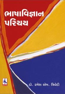 Bhasha Vignyan Parichay Gujarati Book Written By Dr Ramesh M Trivedi