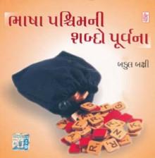 Bhasha Pashchim Ni Shabdo Purva Na Gujarati Book Written By Bakul Bakshi