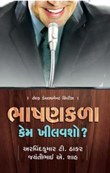 Bhashan Kala Kem Khilavsho  Gujarati Book by Arvindbhai T Thakar