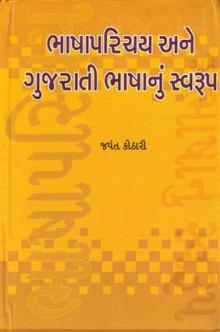 Bhashaparichay Ane Gujarati Bhashanu Swaroop Gujarati Book by Jayant Kothari