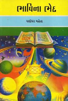 Bhavina Bhed Gujarati Book Written By Yashodharbhai Mehta