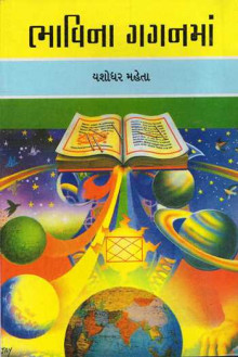 Bhavina Gaganma Gujarati Book Written By Yashodharbhai Mehta