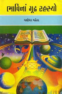 Bhavina Gudh Rahasyo Gujarati Book Written By Yashodharbhai Mehta