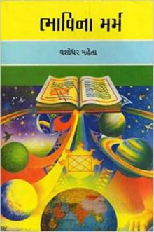 Bhavina Marm Gujarati Book Written By Yashodharbhai Mehta