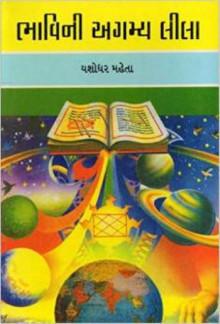 Bhavini Agamya Lila Gujarati Book Written By Yashodharbhai Mehta