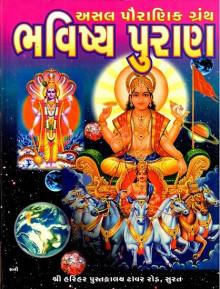 Asal Pauranik Bhavishya Puran Gujarati Book Written By Harendra Shukla