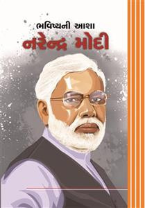 Bhavishya Ni Asha Narendra Modi Gujarati Book by General Author