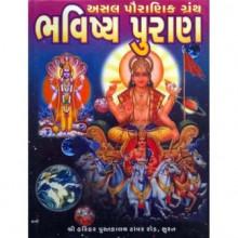 Bhavisya Puran Gujarati Book Written By Harendra Shukla