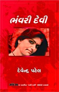 Bhavridevi Gujarati Book by Devendra Patel