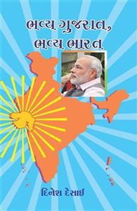 Bhavya Bharat Bhavya Gujarat  Gujarati Book by Dinesh Desai