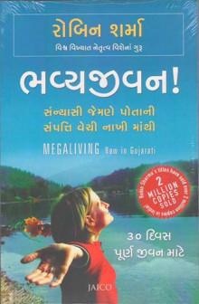Bhavya Jivan Gujarati Book by Robin Sharma