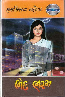 Bhed Bharam Gujarati Book by Harkishan Mehta