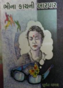 Bhina Kanchni Aarpar Gujarati Book by Sumant Raval
