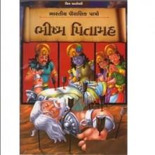 Bhishm Pitamah  Gujarati Book Written By General Author