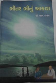 Bhitar Bhinun Aakash Gujarati Book by Dr Sharad Thakar