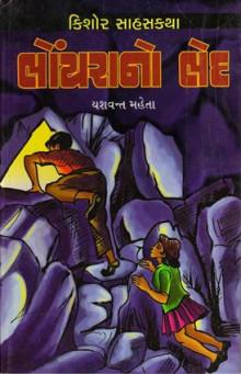 Bhonyarana Bhed Gujarati Book by Yashwant Mehta