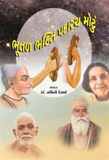 Bhootal Bhakti Padarath Motu Gujarati Book by Dr Nalini Desai