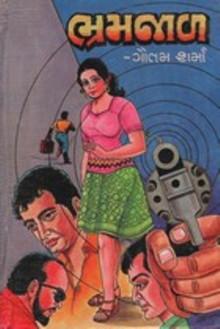 Bhramajal Gujarati Book by Gautam Sharma