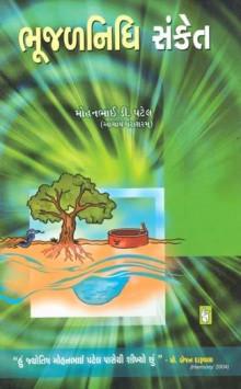 Bhujalnidhi Sanket Gujarati Book by Mohanbhai Patel (parasharam)