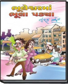 Bhuleshvar Ma Bhula Padya Gujarati Book by Tarak Mehta