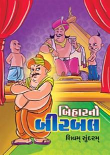 Bihar No Birbal Gujarati Book by Shivam Sundaram