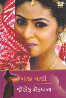 Biji Boni Gujarati Book By Joseph Mecwan Buy Online