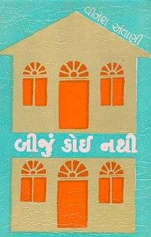 Biju Koi Nathi Gujarati Book Written By Vinesh Antani