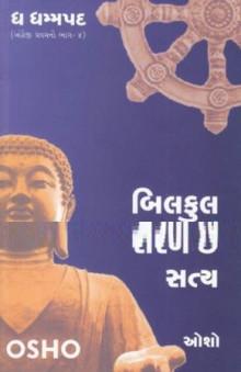 Bilkul Saral Chhe Satya Gujarati Book Written By Osho