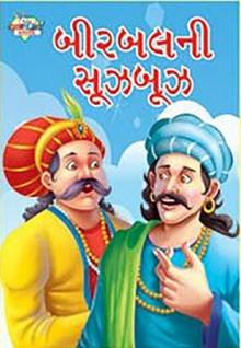 Birbal Ni Suz Buz Gujarati Book by Pratibha Kasturiya