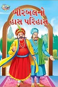 Birbal No Has Parihas Gujarati Book by Pratibha Kasturiya