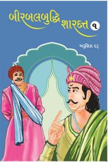 Birbalbuddhi Shardatt  Part-1 and 2 Gujarati Book by Arunika Daru