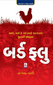 Bird Flu Gujarati Book Written By Yogendra Jani
