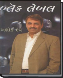 Black Lable Gujarati Book by Ashok Dave