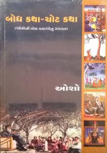 Bodhkatha - Chotkatha Gujarati book by Osho
